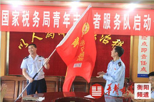 衡山国税成立青年志愿者服务队