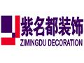 北京紫�都装饰