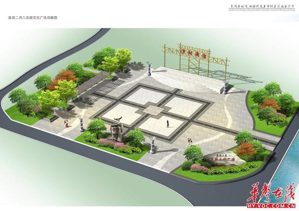 泉湖二月八农耕文化广场鸟瞰图.jpg
