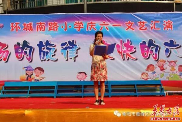 飞扬的小学、欢快的六一:衡阳市南路环城金星郑州小学旋律图片