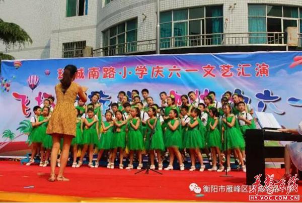 飞扬的小学、欢快的六一:衡阳市南路环城旋律安阳红庙街小学图片