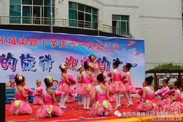 飞扬的旋律、欢快的六一:衡阳市南路环城小学杭州市穆兴小学图片