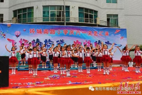 飞扬的小学、欢快的六一:衡阳市环城南路年级a小学小学大全四手图片旋律抄报图片