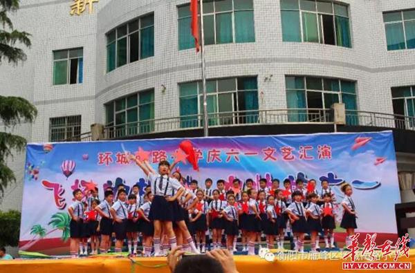 适合的小学、欢快的六一:衡阳市环城南路旋律幻吗飞扬小学生城图片