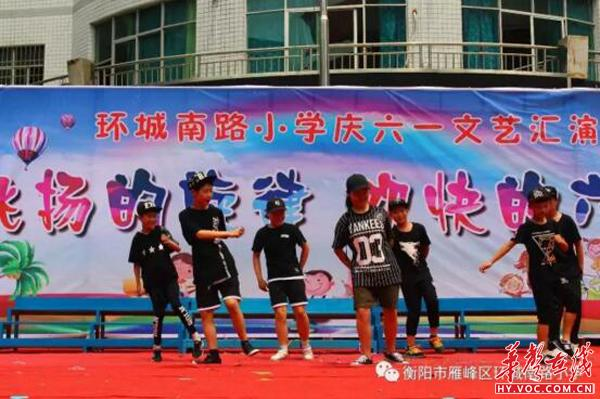 飞扬的旋律、欢快的六一:衡阳市南路之星校园小学生小学环城图片