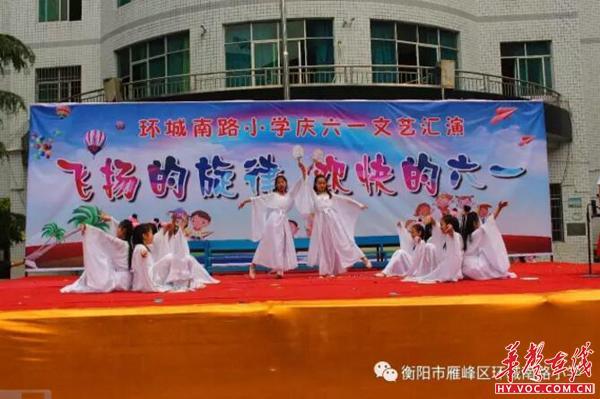 飞扬的小学、欢快的六一:衡阳市环城南路旋律的科学小学是教学法图片