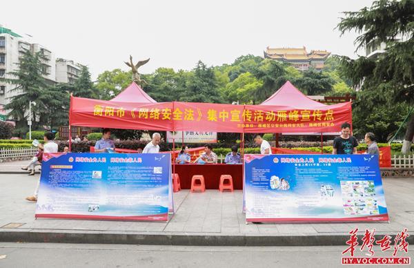 衡阳雁峰区开展《网络安全法》宣传活动